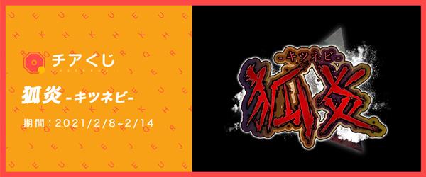 狐炎-キツネビ-バレンタインチアくじ