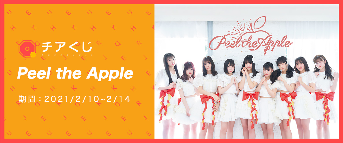 Peel the Appleバレンタインチアくじ