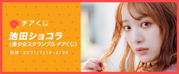 池田ショコラ・美少女スクランブルチアくじ