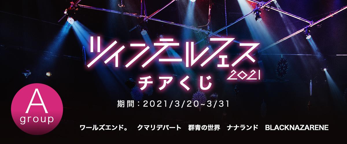 ツインテールフェス2021チアくじ Aグループ