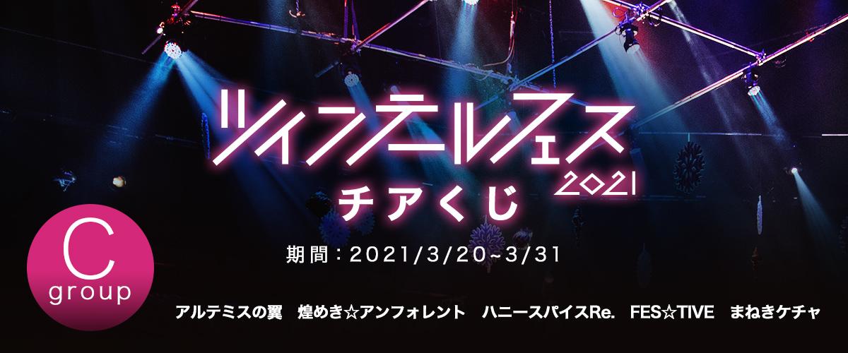 ツインテールフェス2021チアくじ Cグループ