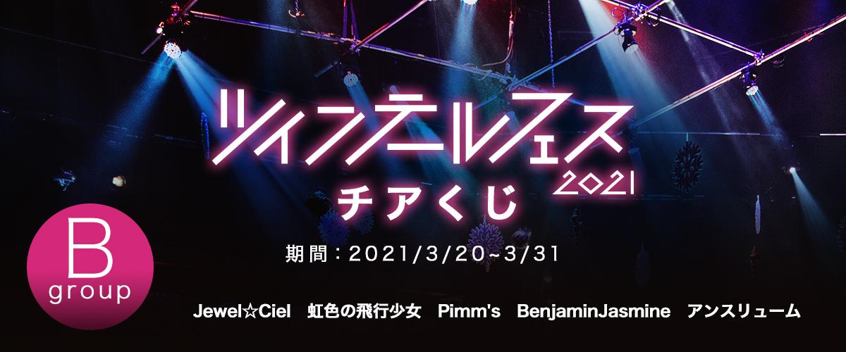 ツインテールフェス2021 チアくじBグループ