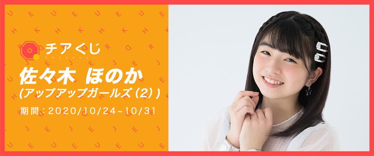 「佐々木 ほのか(アップアップガールズ(2))」チアくじ