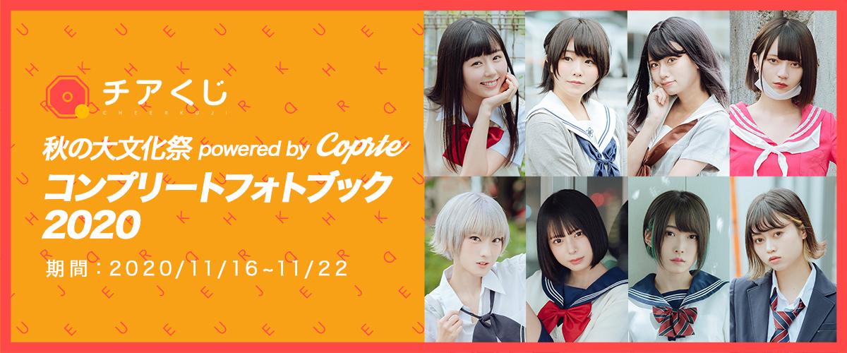 秋の大文化祭コンプリートフォトブック2020