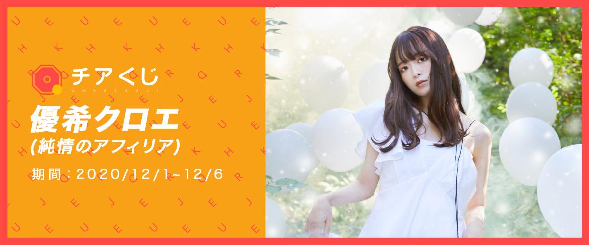 【優希 クロエ】CHEERZ6周年ポスターチアくじ