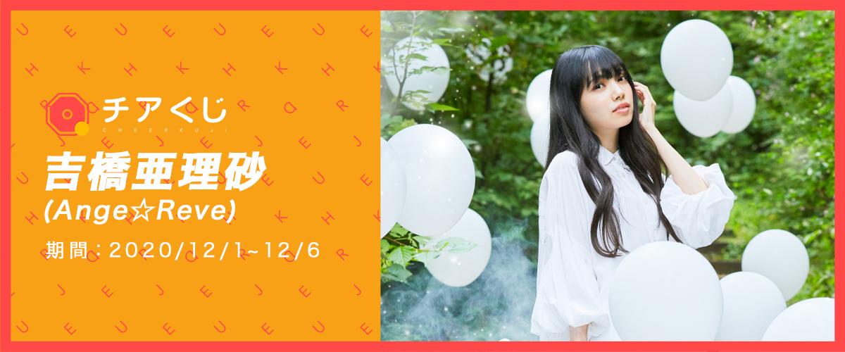 【吉橋 亜理砂】CHEERZ6周年ポスターチアくじ
