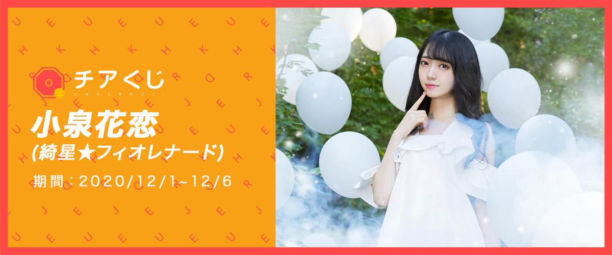 【小泉 花恋】CHEERZ6周年ポスターチアくじ