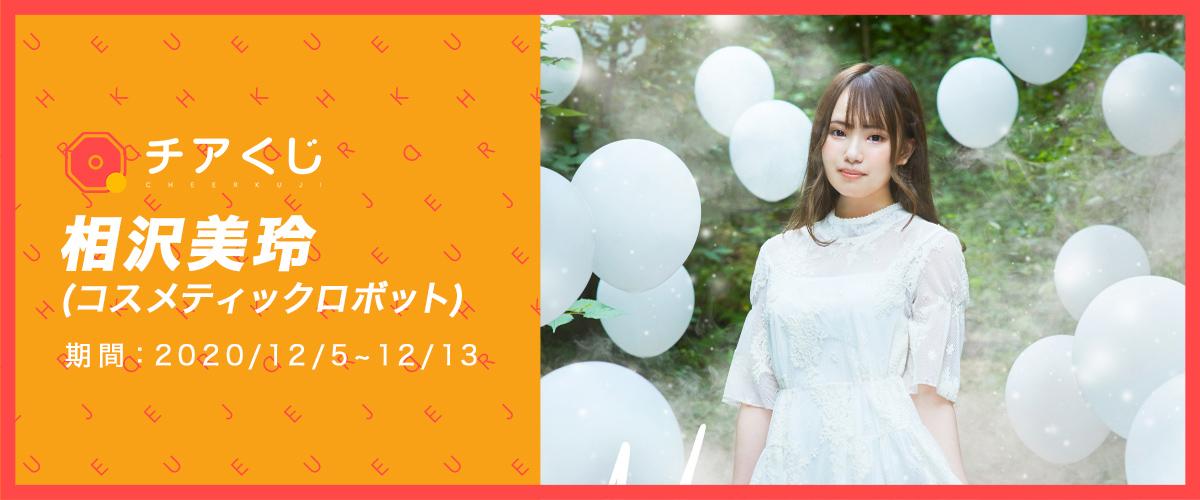 【相沢 美玲】CHEERZ6周年ポスターチアくじ