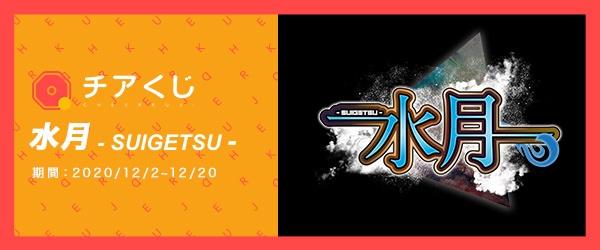 水月-SUIGETSU-チアくじ